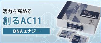 創るAC11 DNAエナジー
